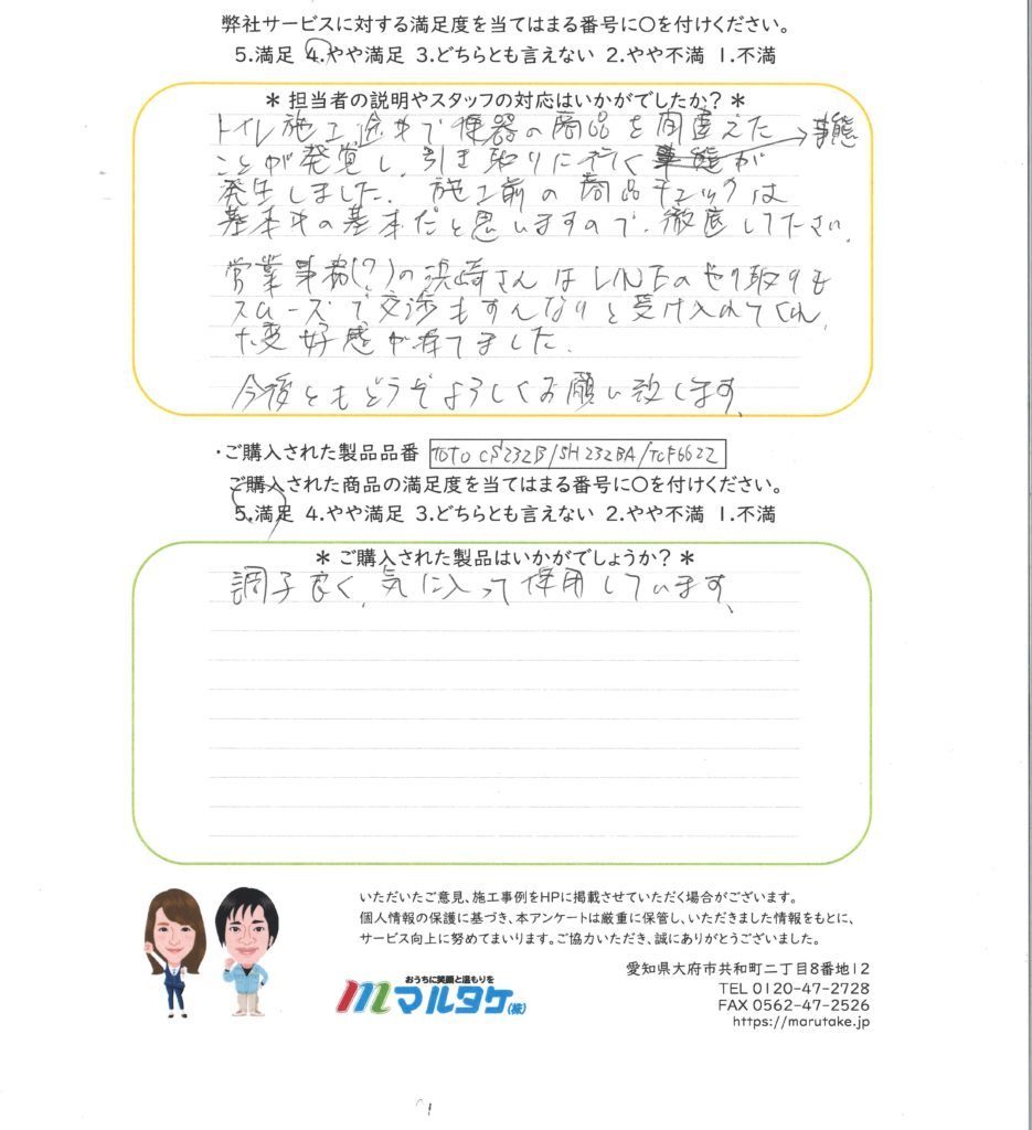 名古屋市瑞穂区/H様 トイレの交換をご依頼いただきました。
