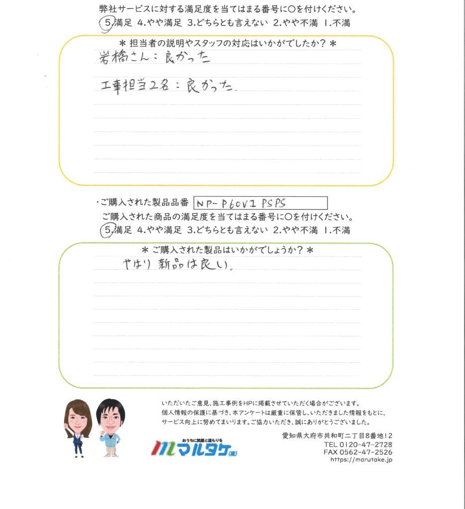 愛知県岡崎市/I様 食洗機の交換をご依頼いただきました。