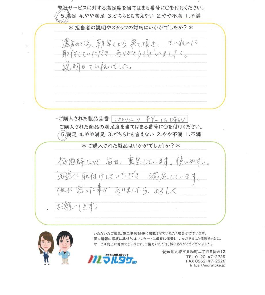愛知県北名古屋市/H様 浴室暖房乾燥機の交換をご依頼いただきました。
