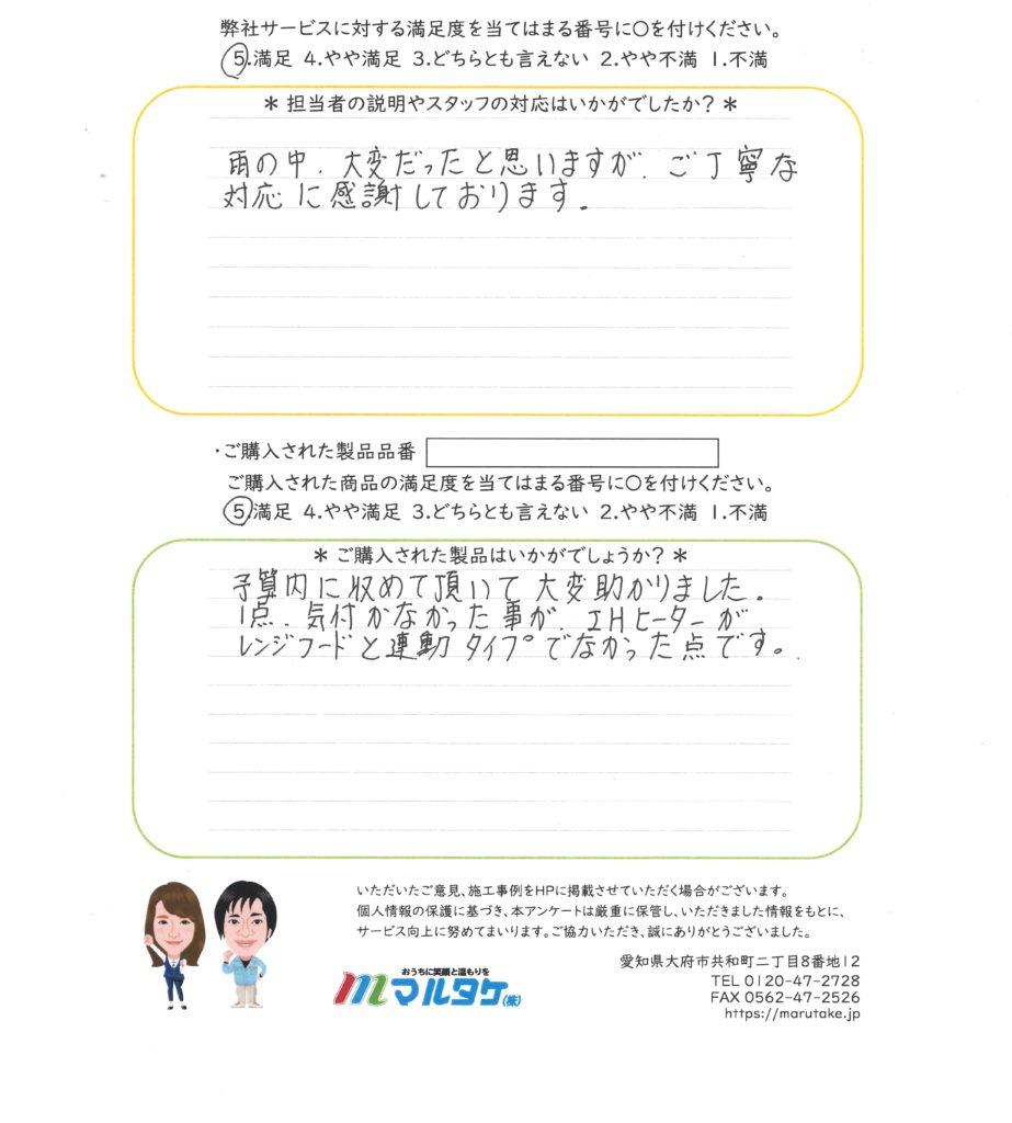 名古屋市西区/G様 浴室暖房乾燥機・IHクッキングヒーターの交換をご依頼いただきました。