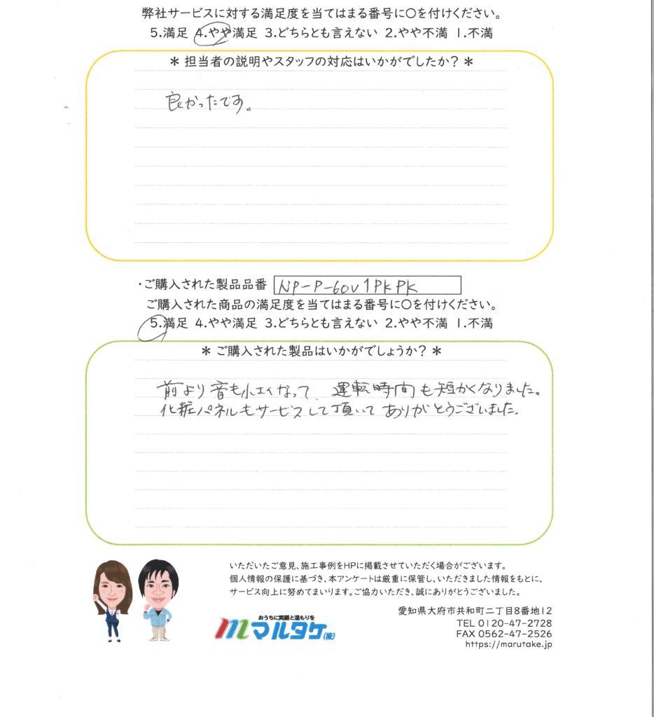 愛知県岡崎市/A様 食洗機の交換をご依頼いただきました。