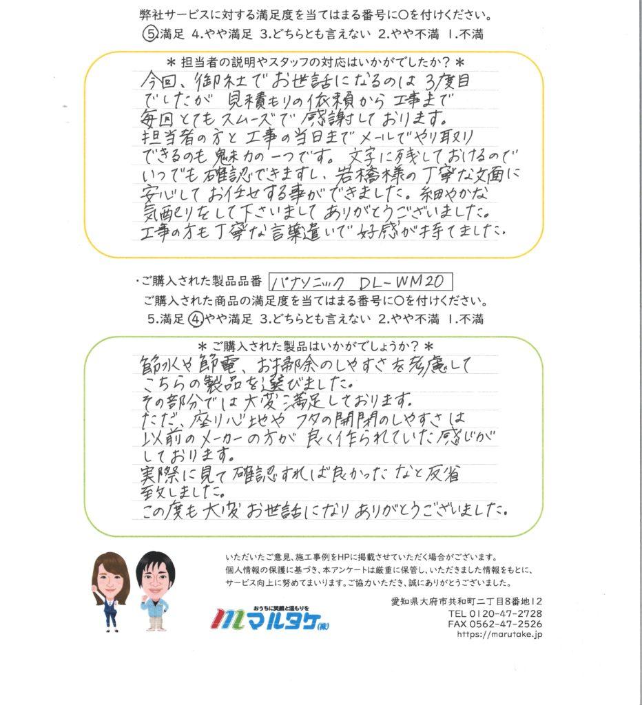 愛知県尾張旭市/Y様 ウオシュレットの交換をご依頼いただきました。