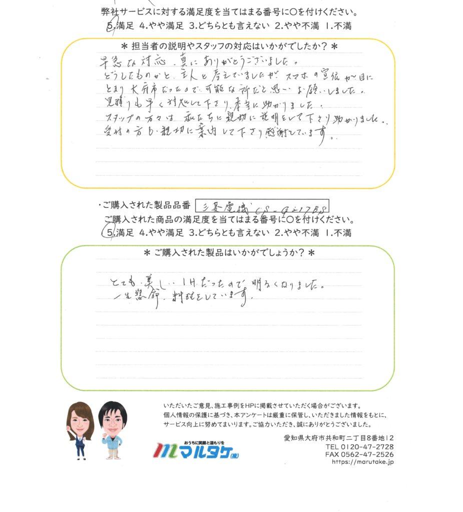 愛知県春日井市/M様 IHクッキングヒーターの交換をご依頼いただきました。