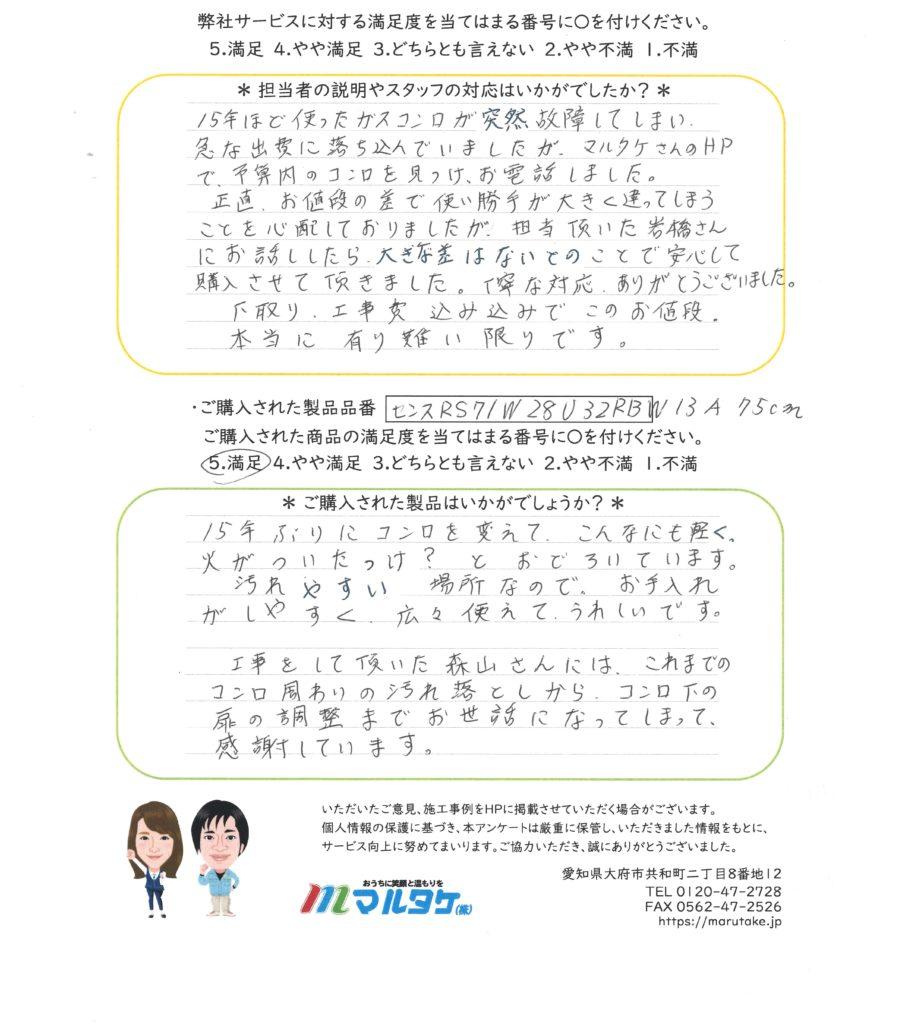 愛知県大府市/N様 食洗機の交換をご依頼いただきました。