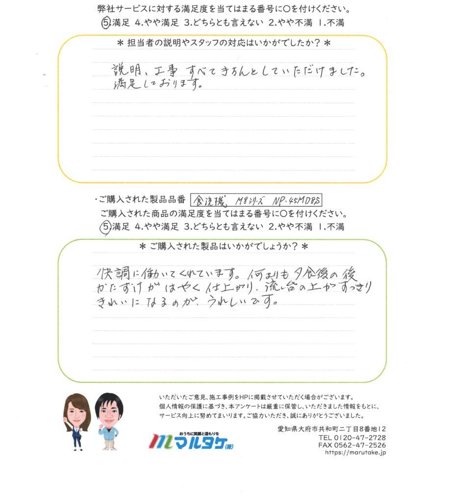 愛知県岡崎市/N様 食洗機の交換をご依頼いただきました。