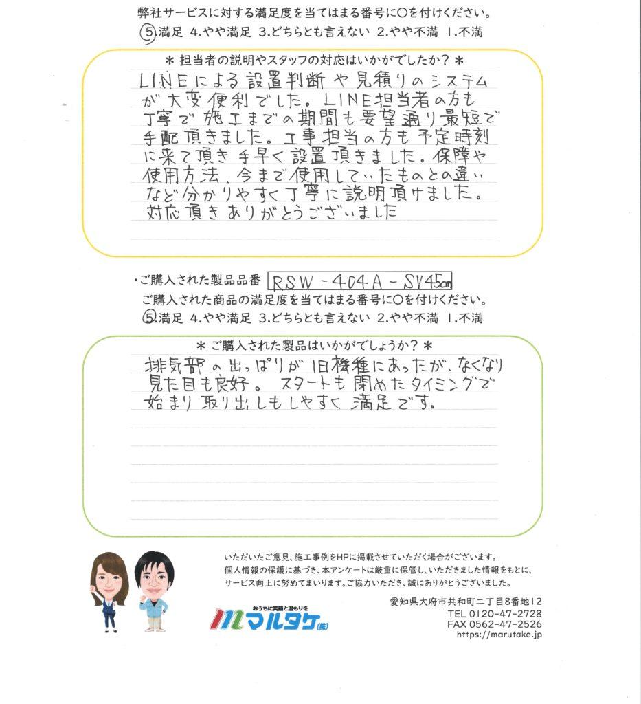 愛知県大府市/I様 食洗機の交換をご依頼いただきました。