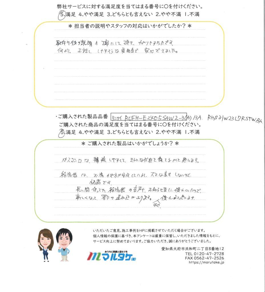 愛知県みよし市/H様 熱源機とガスコンロの交換をご依頼いただきました。