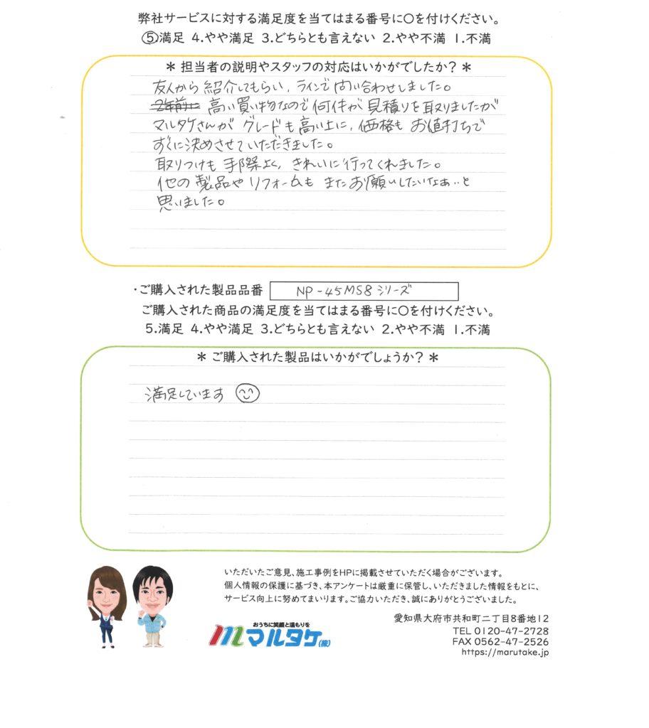 愛知県豊田市/F様 食洗機の交換をご依頼いただきました。