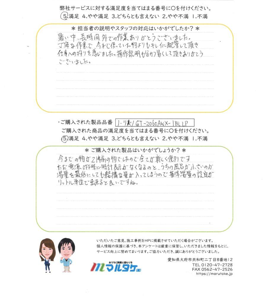 岐阜県可児市/Y様 給湯器の交換をご依頼いただきました。