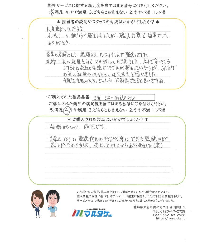 名古屋市名東区/K様 IHの交換をご依頼いただきました。