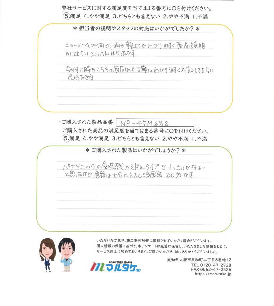 愛知県岡崎市/K様 食洗機の交換をご依頼いただきました。