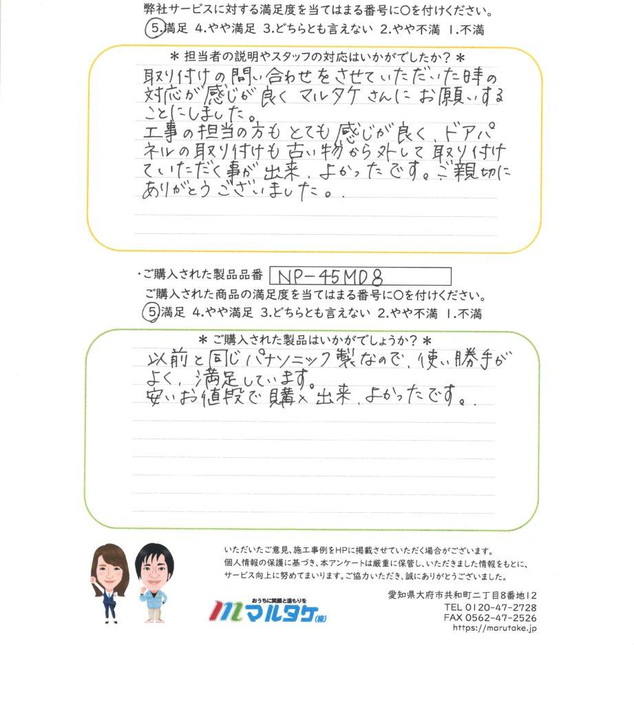 三重県鈴鹿市/H様 食洗機の交換をご依頼いただきました。