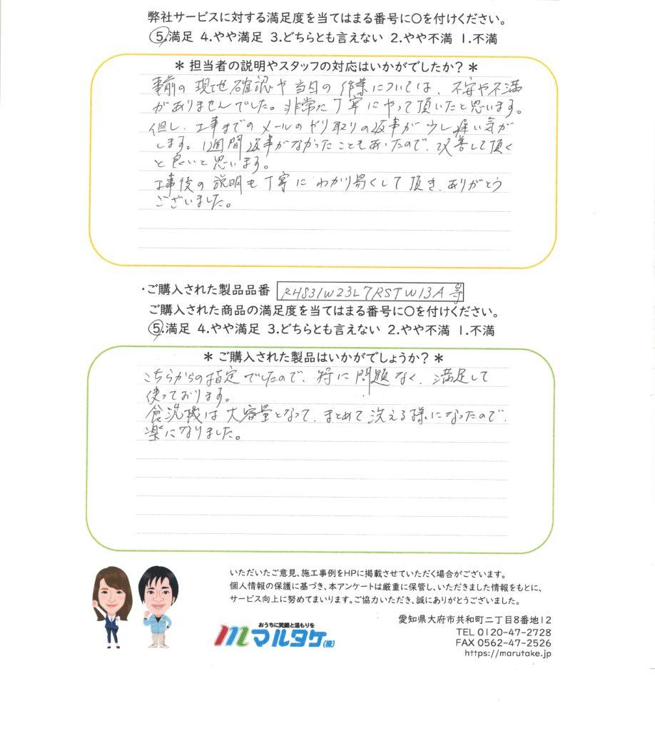 愛知県大府市/U様 ガスコンロ・レンジフード・食洗機の交換をご依頼いただきました。
