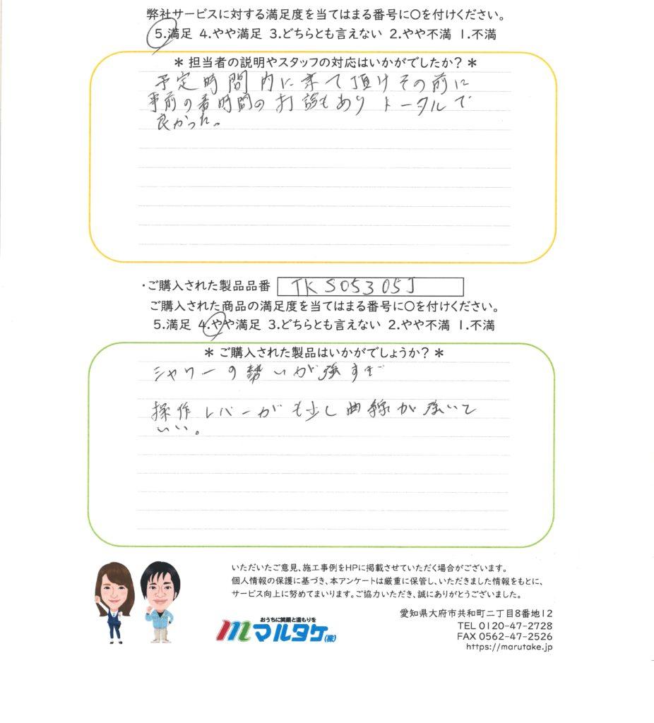 愛知県大府市/A様 水栓の交換をご依頼いただきました。