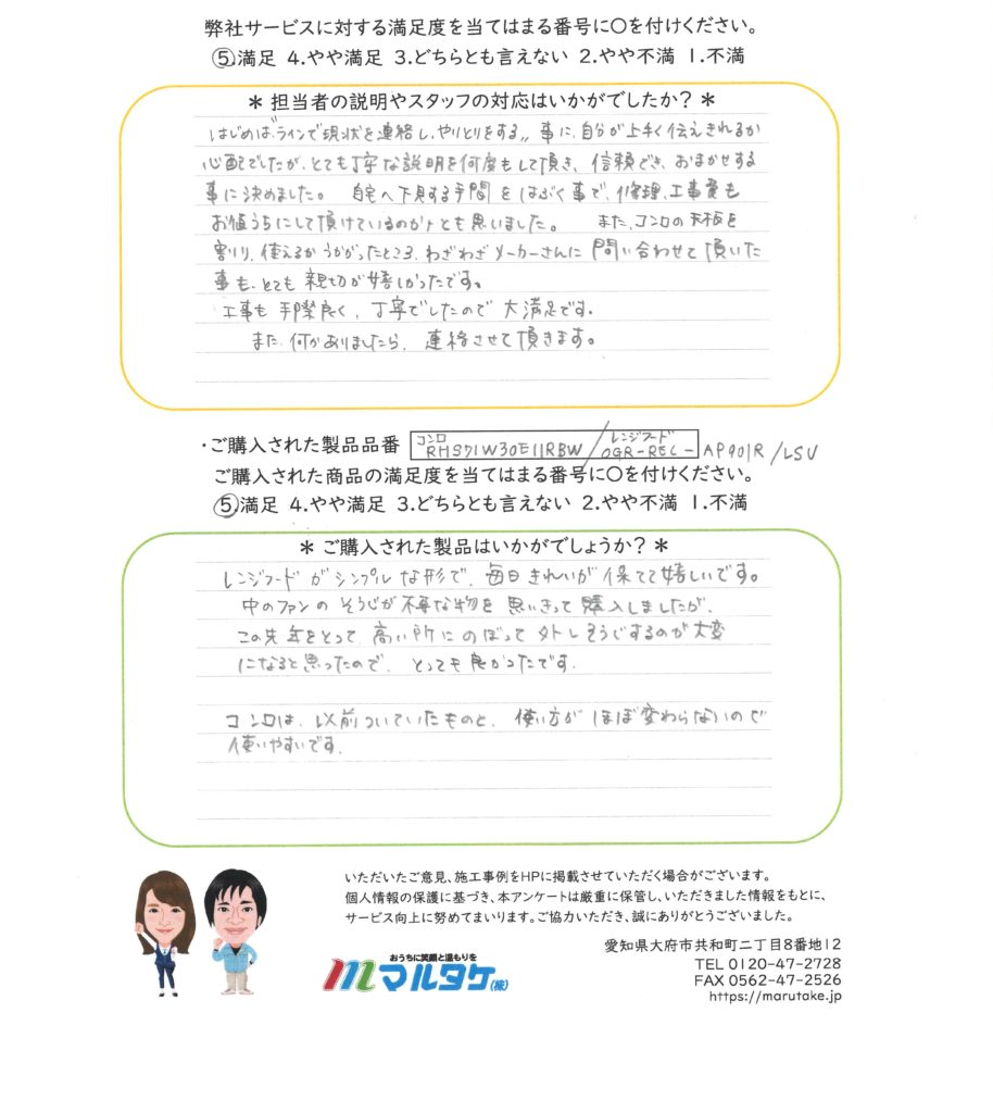 愛知県半田市/Y様 レンジフード・ガスコンロの交換をご依頼いただきました。