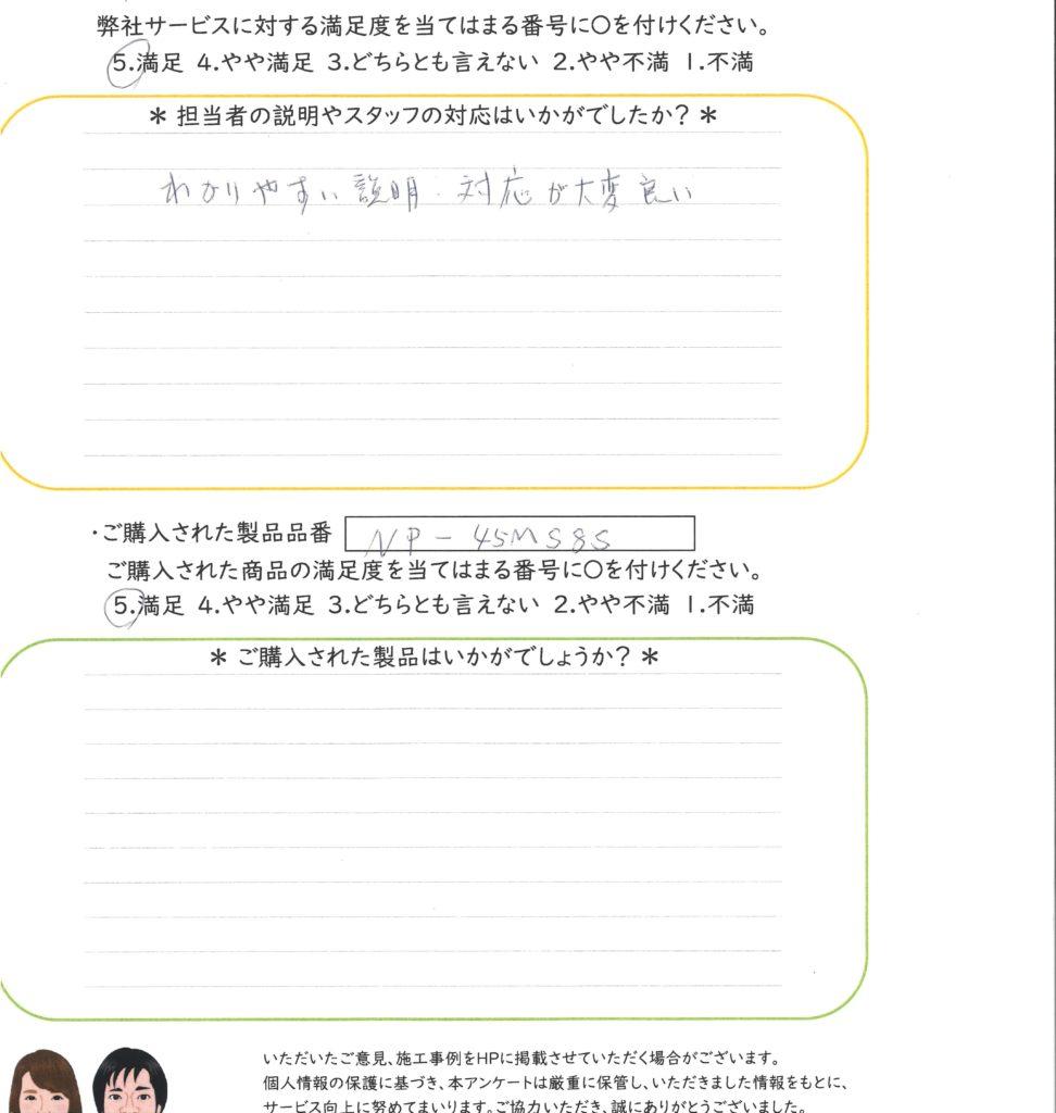 名古屋市緑区/I様 食洗機の交換をご依頼いただきました。