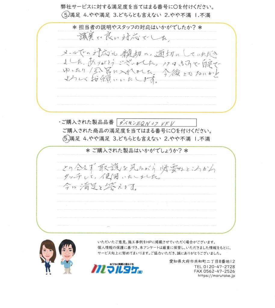 静岡県浜松市/H様 エコキュートの交換をご依頼いただきました。
