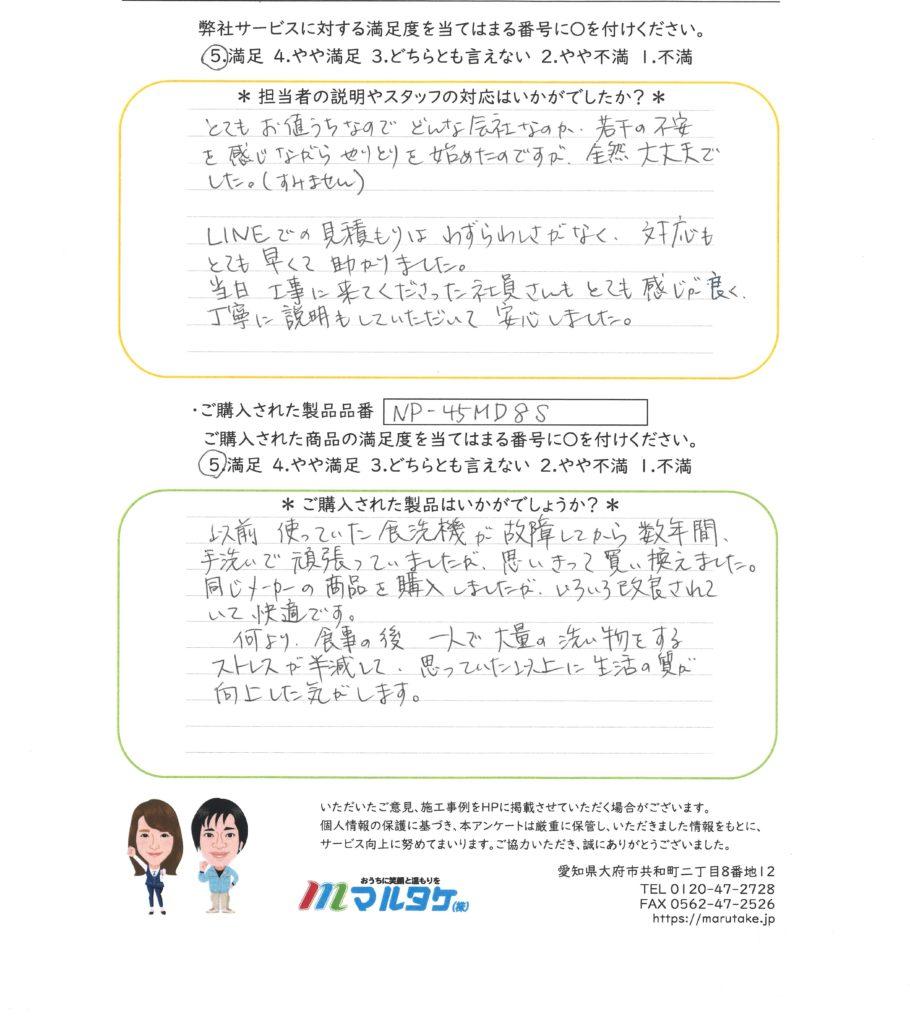 愛知県春日井市/H様 食洗機の交換をご依頼いただきました。
