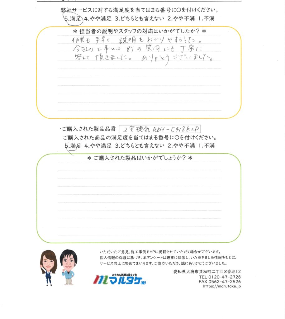 愛知県大府市/O様 浴室乾燥機の交換をご依頼いただきました。