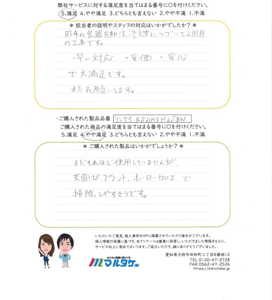 静岡県浜松市/U様 食洗機とガスコンロの交換をご依頼いただきました。