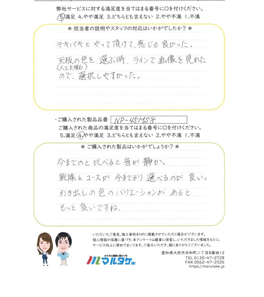北名古屋市/T様 食洗機の交換をご依頼いただきました。