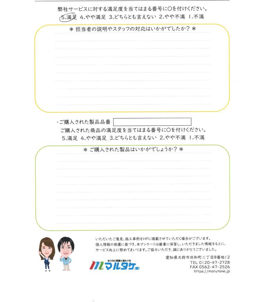 愛知県春日井市/U様 食洗機の新規設置工事をご依頼いただきました。