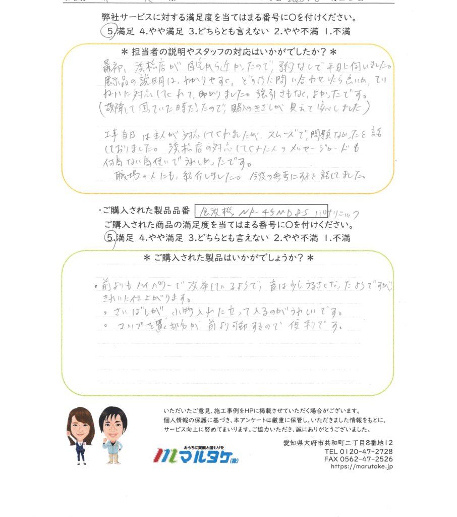 静岡県浜松市/A様 食洗機の交換をご依頼いただきました。