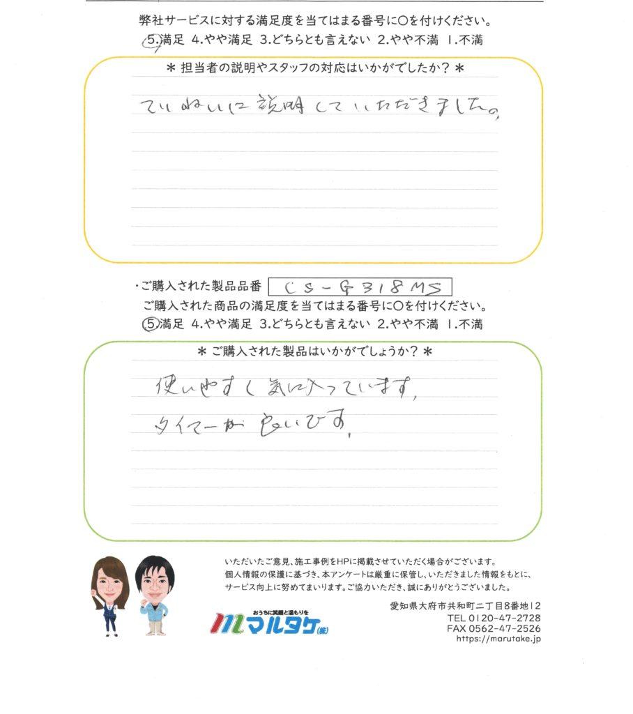 静岡県浜松市/W様 IHクッキングヒーターの交換をご依頼いただきました。