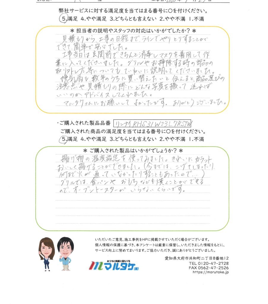 静岡県島田市/K様 コンロの交換をご依頼いただきました。