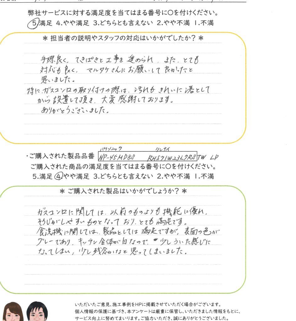 愛知県稲沢市/T様 食洗機とガスコンロの交換をご依頼いただきました。