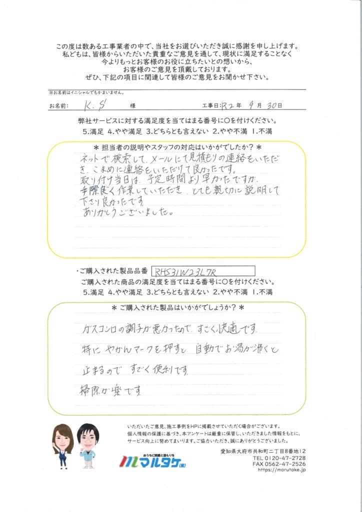 愛知県春日井市/S様 ビルトインガスコンロの交換をご依頼いただきました。