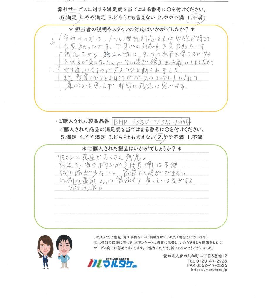 愛知県一宮市/H様 エコキュートの交換をご依頼いただきました。