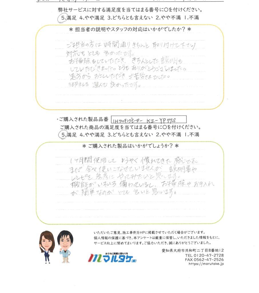 静岡県静岡市/O様 IHの交換をご依頼いただきました。