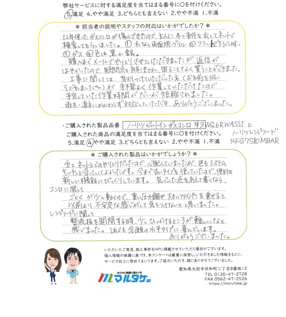 愛知県稲沢市/H様 ガスコンロ・レンジフードの交換をご依頼いただきました。