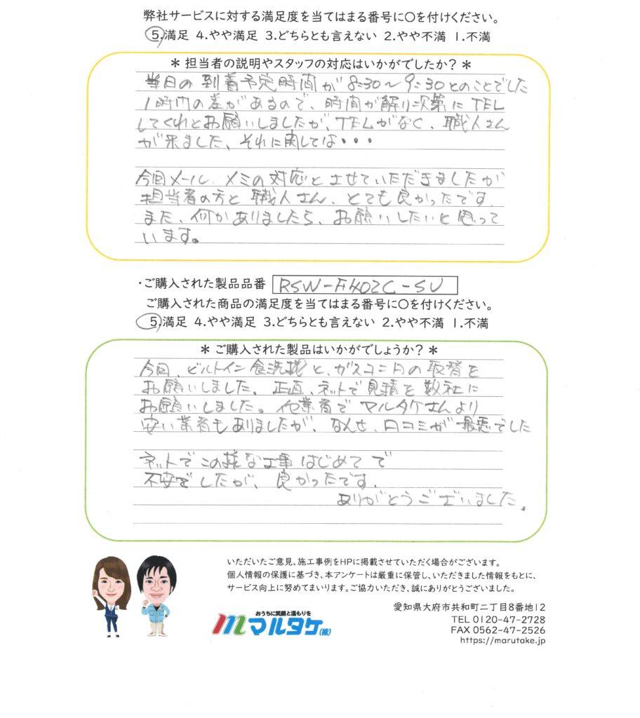 静岡県藤枝市/A様 食洗機・ガスコンロの交換をご依頼いただきました。