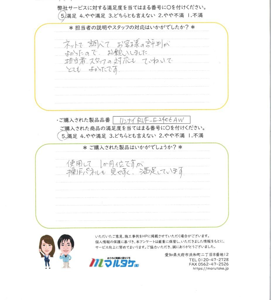 静岡県浜松市/O様 給湯器の交換をご依頼いただきました。