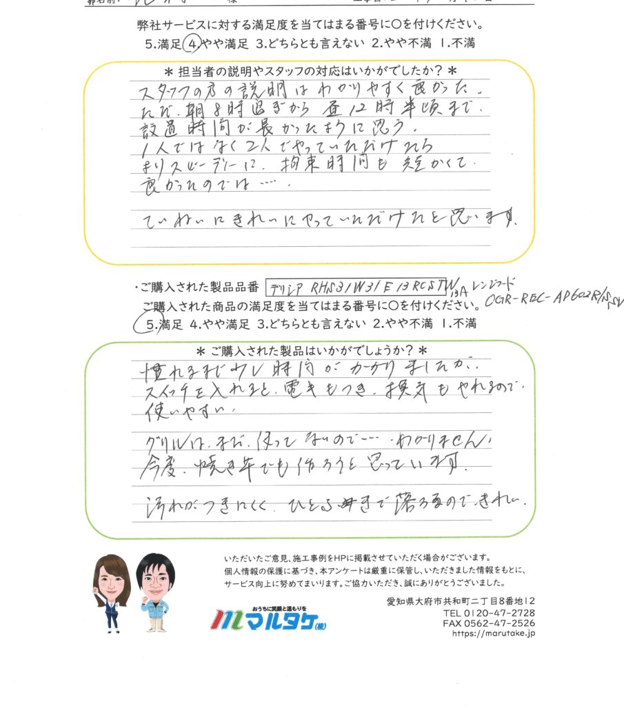 愛知県刈谷市/K様 ガスコンロ・レンジフードの交換をご依頼いただきました。