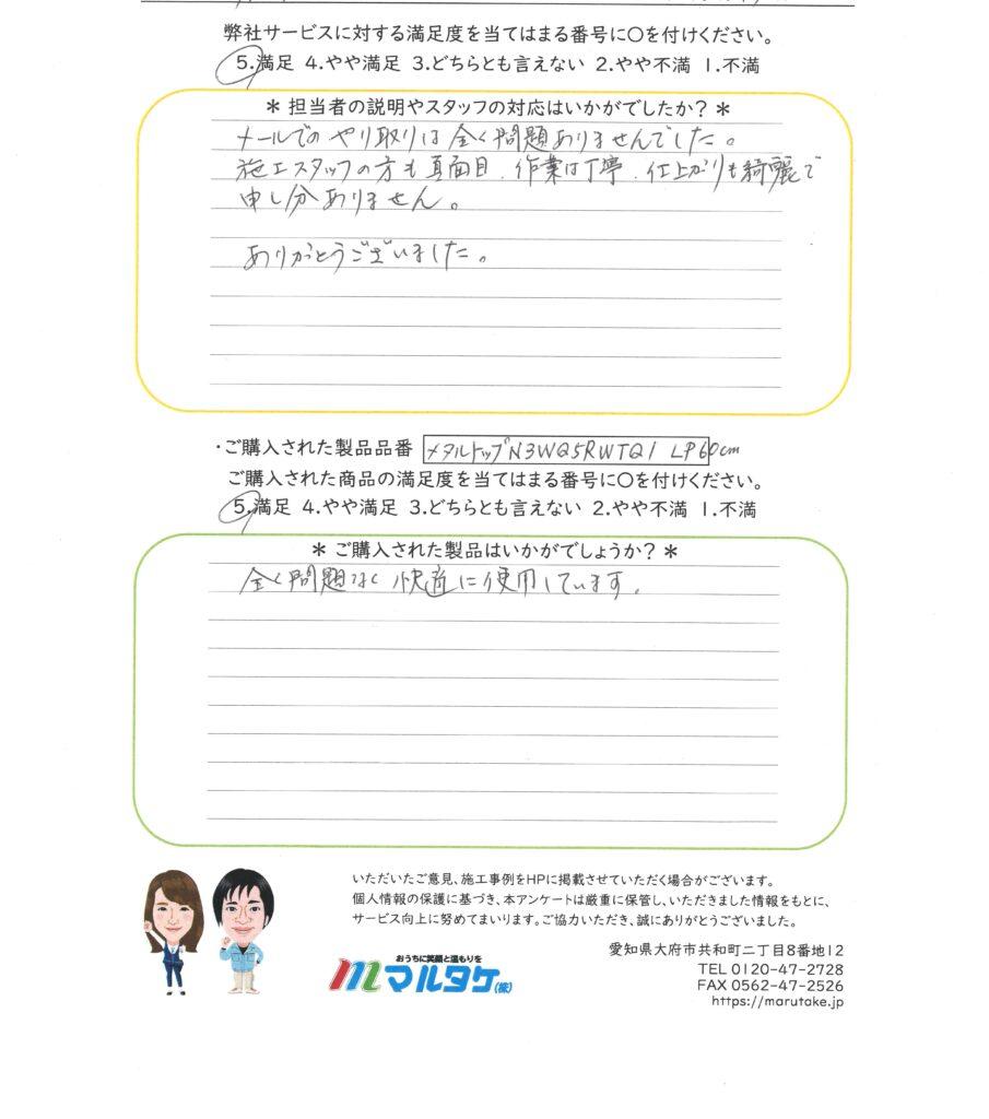 愛知県西尾市/I様 ガスコンロの交換をご依頼いただきました。