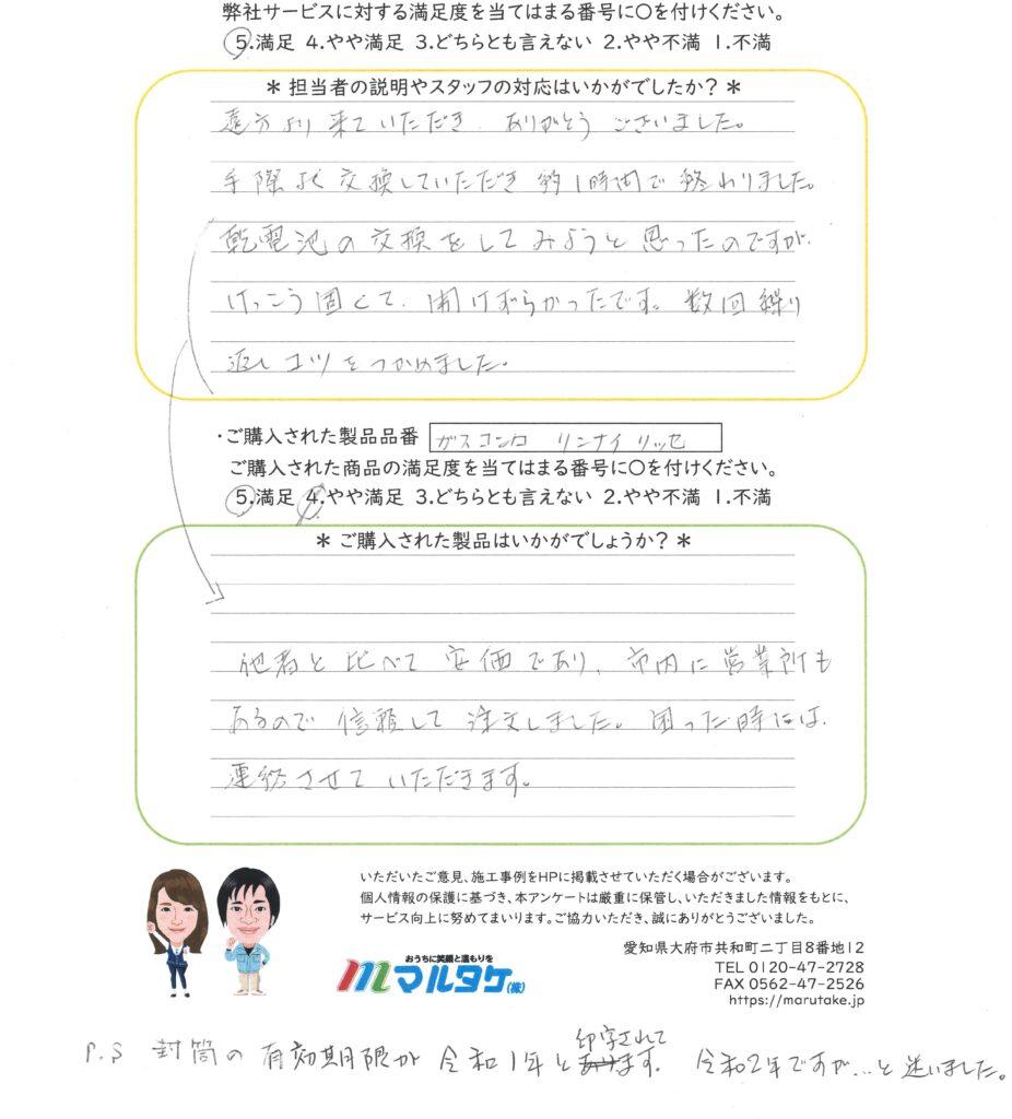 静岡県浜松市/S様 ガスコンロの交換をご依頼いただきました。