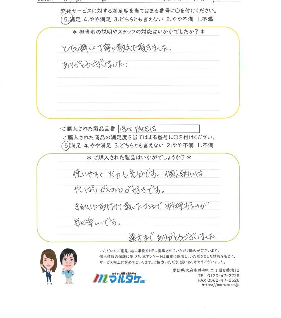 静岡県静岡市/U様 ガスコンロの交換をご依頼いただきました。