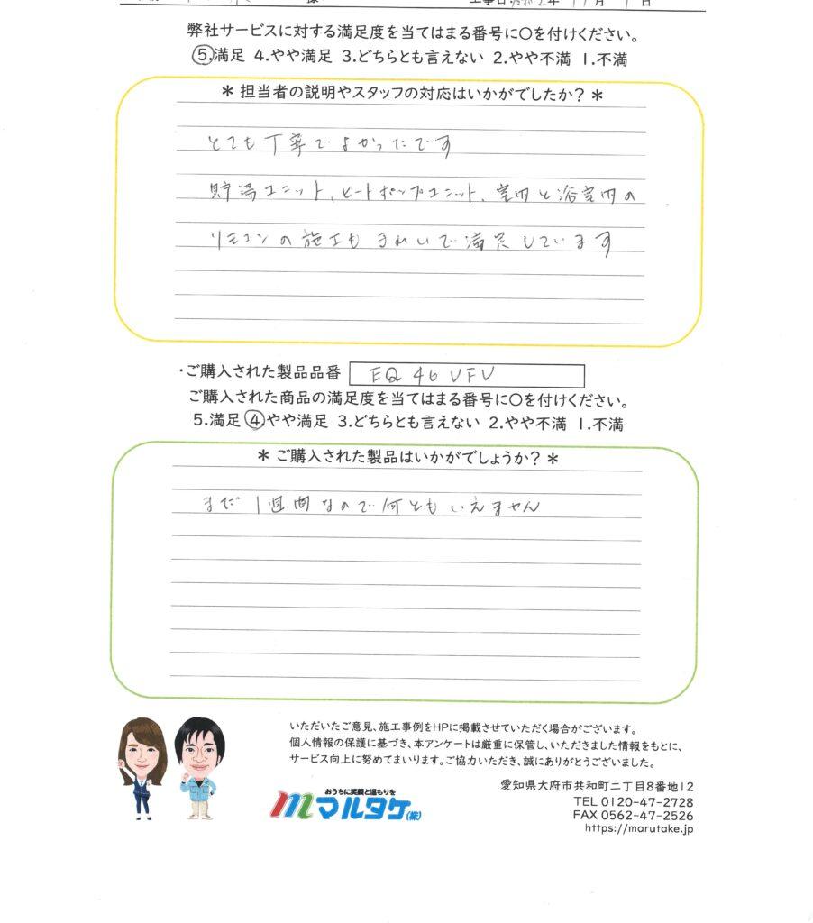 静岡県掛川市/M様 エコキュートの交換をご依頼いただきました。