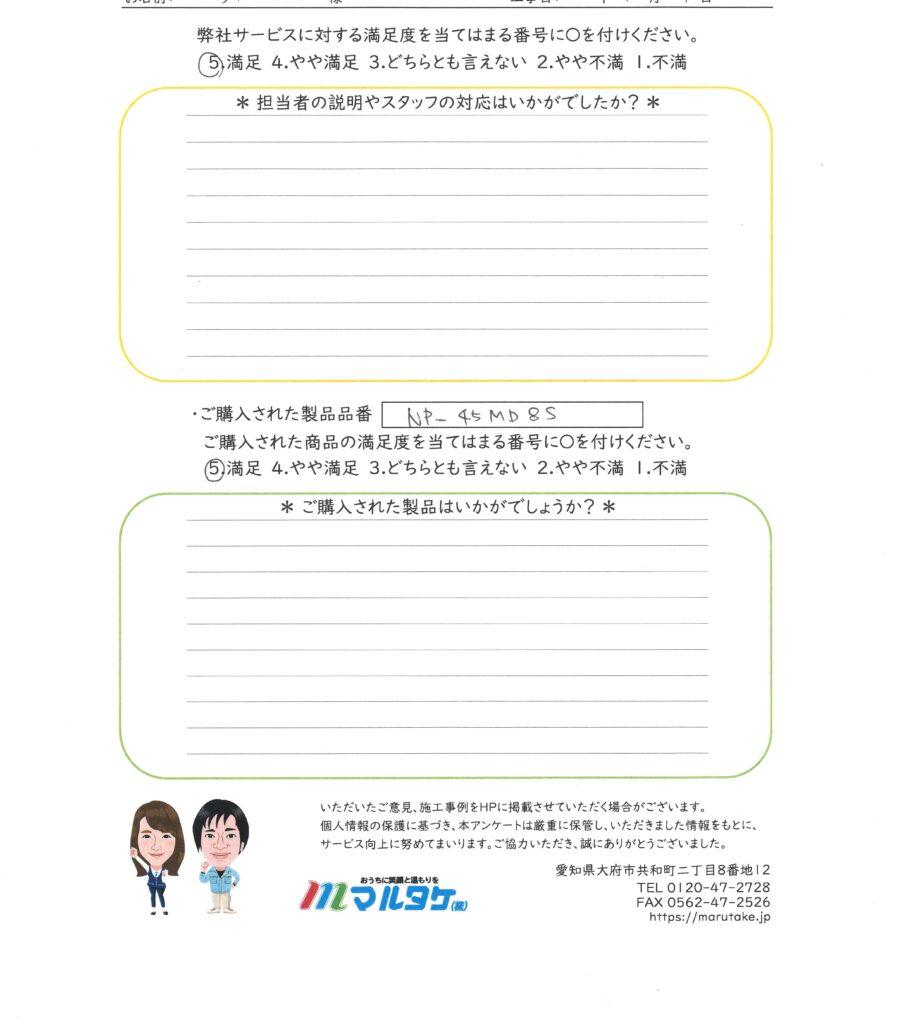 愛知県いなべ市/I様 食洗機の交換をご依頼いただきました。