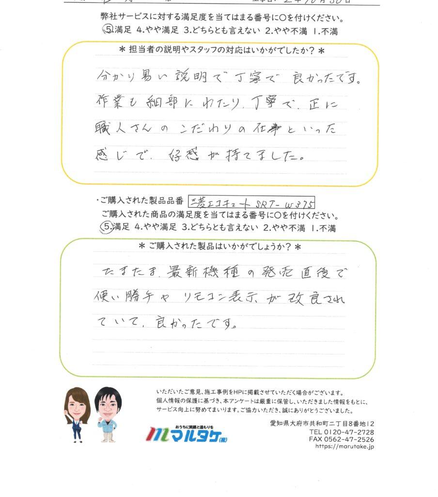 愛知県豊橋市/T様 エコキュートの交換をご依頼いただきました。