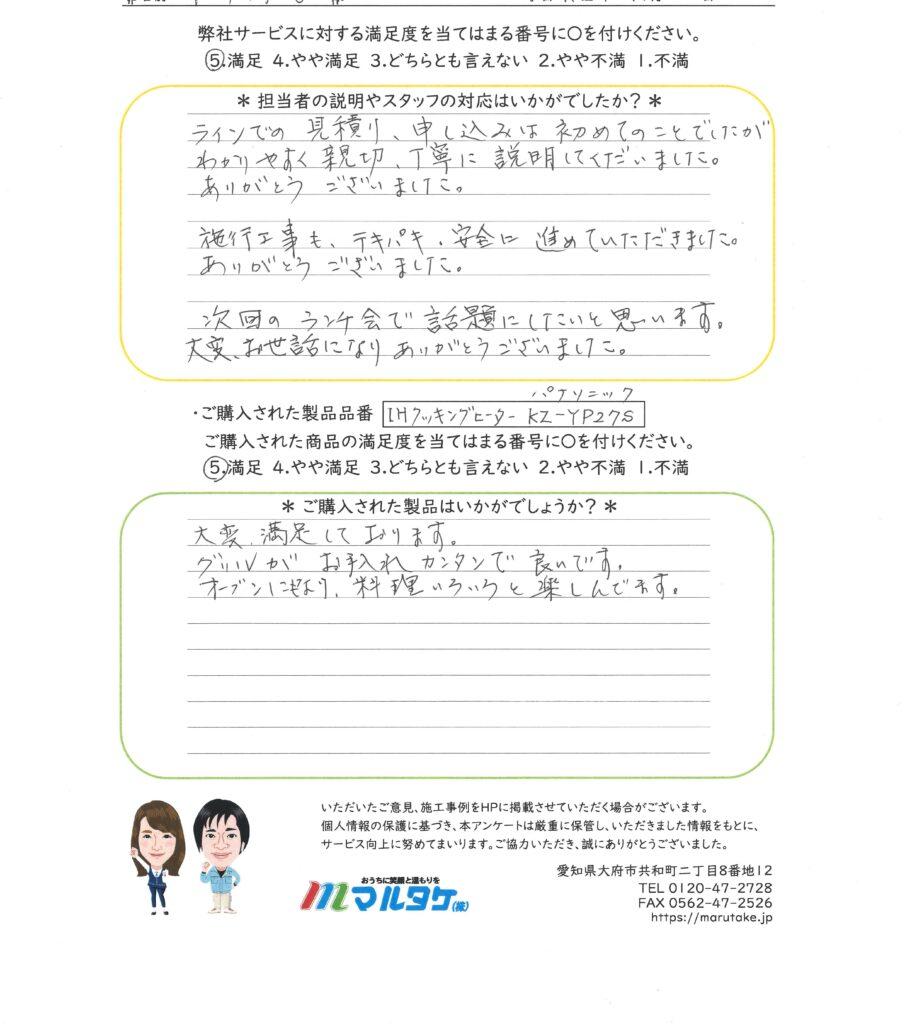 愛知県蒲郡市/I様 IHクッキングヒーターの交換をご依頼いただきました。