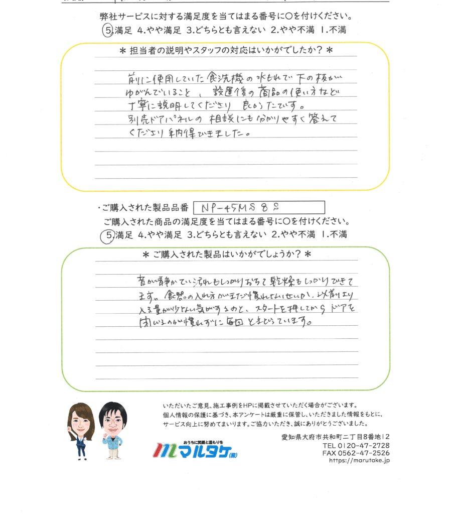 名古屋市千種区/I様 食洗機の交換をご依頼いただきました。