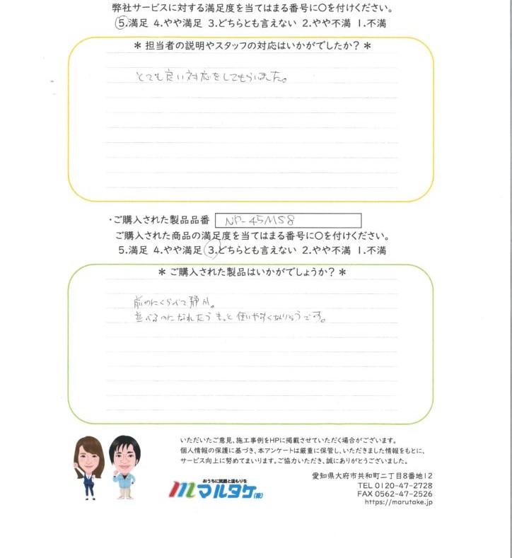 静岡県掛川市/N様 食洗機の交換をご依頼いただきました。