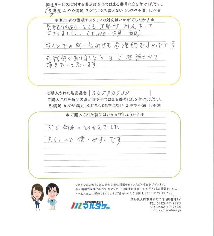 名古屋市東区/I様 食洗機の交換をご依頼いただきました。