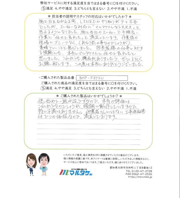 静岡県藤枝市/M様 エコキュートの交換をご依頼いただきました。