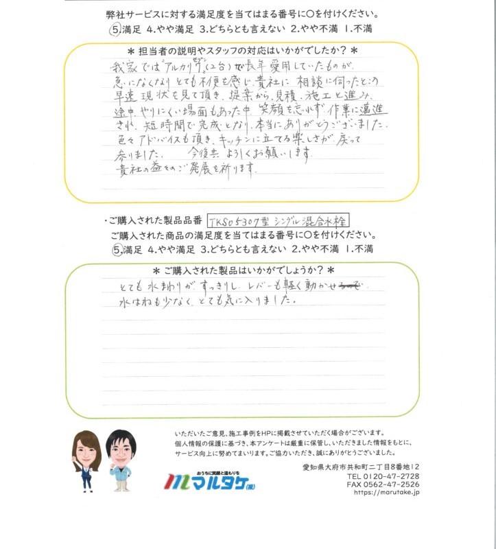 愛知県大府市/T様 水栓の交換をご依頼いただきました。