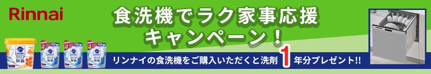 食洗機キャンペーン